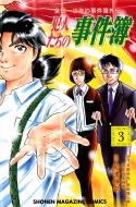 金田一少年の事件簿外伝犯人たちの事件簿 3 週刊少年マガジンKC
