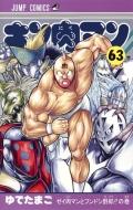キン肉マン 63 ジャンプコミックス
