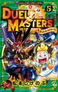 デュエル・マスターズ 5 てんとう虫コミックス