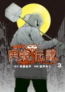 闇金ウシジマくん外伝 肉蝮伝説 3 ビッグコミックススペシャル