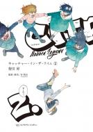 キャッチャー・イン・ザ・ライム 2 ビッグコミックス