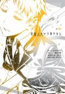 君死ニタマフ事ナカレ 6 ビッグガンガンコミックス