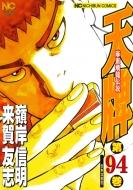 天牌 94 麻雀飛龍伝説 ニチブン・コミックス