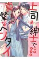 上司は紳士で真摯なヘンタイ ぶんか社コミックス Sgirl Selection