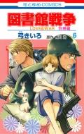 図書館戦争 LOVE&WAR 別冊編 6 花とゆめコミックス