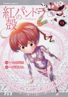 紅殻のパンドラ 13 カドカワコミックスAエース