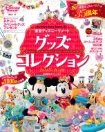 東京ディズニーリゾート グッズコレクション 2018‐2019 35周年スペシャル! My Tokyo Disney Resort