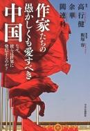 作家たちの愚かしくも愛すべき中国 なぜ、彼らは世界に発信するのか?