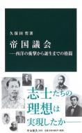 帝国議会 西洋の衝撃から誕生までの格闘 中公新書