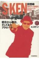S-KEN回想録 都市から都市、そしてまたアクロバット 1971-1991