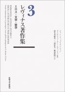 レヴィナス著作集 3 エロス・文学・哲学