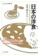 日本の洋食 洋食から紐解く日本の歴史と文化 シリーズ・ニッポン再発見