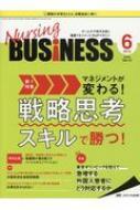 Nursing BUSiNESS チームケア時代を拓く看護マネジメント力UPマガジン Vol.12 No.6