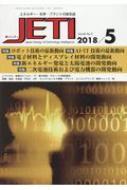 JETI エネルギー 化学 プラントの総合誌 Vol.66 No.5