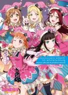 ラブライブ!スクールアイドルフェスティバル Aqours official illustration book 2