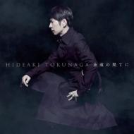 永遠の果てに〜セルフカヴァー・ベスト I〜【初回限定盤A】(CD+DVD)