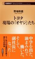 トヨタ 現場の「オヤジ」たち 新潮新書