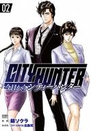 今日からCITY HUNTER 2 ゼノンコミックス