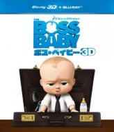 ボス・ベイビー 3D+ブルーレイセット