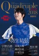 フィギュアスケート男子ファンブック Quadruple Axel 2018 奇跡の五輪シーズン総集編 別冊 山と溪谷