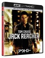 アウトロー [4K ULTRA HD +Blu-rayセット]