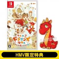 【Nintendo Switch】リトルドラゴンズカフェ ‐ひみつの竜とふしぎな島‐ ≪HMV限定特典:オリジナルアクリルキーホルダー付き≫