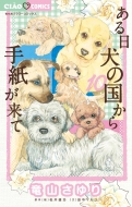 ある日 犬の国から手紙が来て 10 ちゃおコミックス