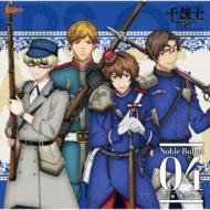 『千銃士』 絶対高貴ソングシリーズ Noble Bullet 04 ドイツ統一戦争グループ