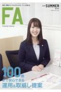 Financial Adviser NO.233
