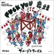 FUCK YOU音頭 (7インチシングルレコード)