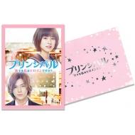 映画「プリンシパル〜恋する私はヒロインですか?」【Blu-ray豪華版】