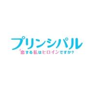映画「プリンシパル〜恋する私はヒロインですか?」【DVD豪華版】