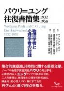 パウリ=ユング往復書簡集 1932‐1958 物理学者と心理学者の対話