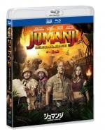 ジュマンジ/ウェルカム・トゥ・ジャングル IN 3D