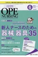 オペナーシング 手術看護の総合専門誌 2018 6(Vol.33-6)