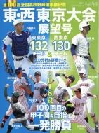 第100回全国高校野球選手権記念大会 東・西東京大会展望号 週刊ベースボール 2018年 6月 30日号増刊