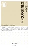 昭和史講義 軍人篇 ちくま新書