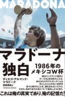マラドーナ独白 1986年のメキシコW杯