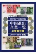中国進出企業一覧 上場会社篇 PDFファイル収納CD-ROM付 2018-2019年版