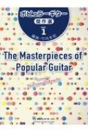 ポピュラーギター 傑作選 Vol.1