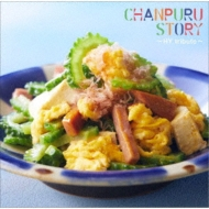 CHANPURU STORY -HY tribute-