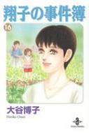 翔子の事件簿 16 秋田文庫