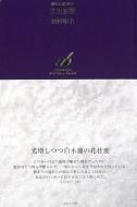 自由切符 西村和子句集 俳句日記