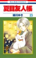 夏目友人帳 23 ニャンコ先生ラバーストラップ付き特装版 花とゆめコミックス