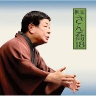柳家さん喬18 ちきり伊勢屋(全)<朝日名人会ライヴシリーズ125>