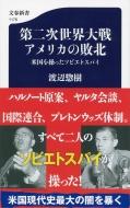 第二次世界大戦アメリカの敗北 米国を操ったソビエトスパイ 文春新書