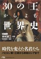 30の「王」からよむ世界史 日経ビジネス人文庫