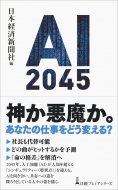 AI 2045 日経プレミアシリーズ