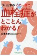 Dr.山本のこの一冊で血栓症がとことんわかる!