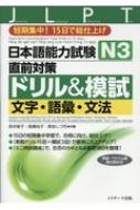 日本語能力試験N3直前対策ドリル & 模試 文字・語彙・文法 短期集中!15日で総仕上げ